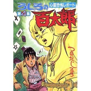 うしろの百太郎(スペシャル版)(4) KCスペシャル/つのだじろう(著者)|bookoffonline