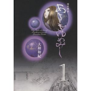 あさきゆめみし(文庫版)(1) 源氏物語 講談社漫画文庫/大和和紀(著者)