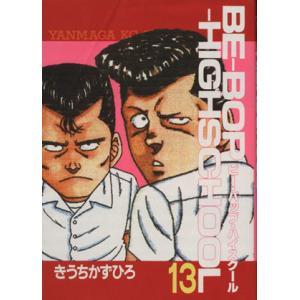 BE−BOP−HIGHSCHOOL (13) ヤングマガジンKCSP/きうちかずひろ (著者)の商品画像|ナビ