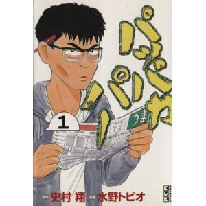 パッパカパー (文庫版) (1) 講談社漫画文庫/史村翔 (著者)の商品画像|ナビ