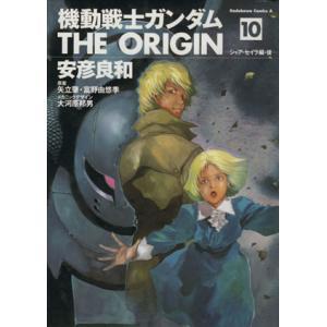 機動戦士ガンダム ジ・オリジン(10) 角川Cエース/安彦良和(著者)|bookoffonline