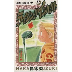 中古少年コミック ライジングインパクト 全17巻セット / 鈴木央の商品画像|ナビ