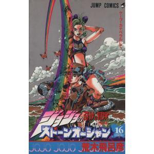 ジョジョの奇妙な冒険第6部ストーンオーシャン(16) ジャンプCジョジョの奇妙な冒険pt.6/荒木飛呂彦(著者)|bookoffonline
