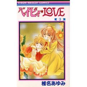 ベイビィ☆LOVE(3) りぼんマスコットC/椎名あゆみ(著者)|bookoffonline