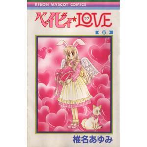 ベイビィ☆LOVE(6) りぼんマスコットC/椎名あゆみ(著者)|bookoffonline