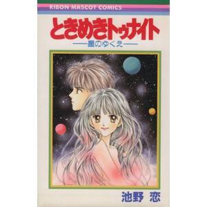 ときめきトゥナイト 星のゆくえ りぼんマスコットC/池野恋(著者)|bookoffonline
