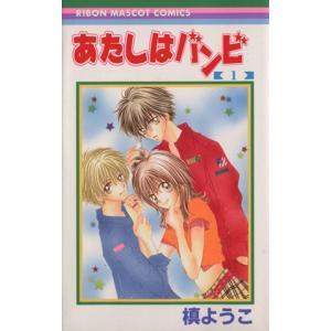 あたしはバンビ(1) りぼんマスコットC/槙ようこ(著者)|bookoffonline