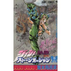 ジョジョの奇妙な冒険 第6部 ストーンオーシャン(7) ジャンプCジョジョの奇妙な冒険pt.6/荒木...