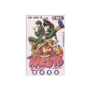 NARUTO−ナルト−(10) ジャンプC/岸本斉史(著者)|bookoffonline