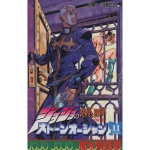 ジョジョの奇妙な冒険第6部ストーンオーシャン(11) ジャンプCジョジョの奇妙な冒険pt.6/荒木飛呂彦(著者)|bookoffonline