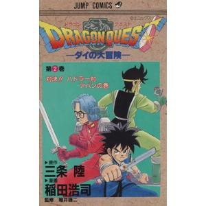 DRAGON QUESTダイの大冒険(2) 対決!!ハドラー対アバンの巻 ジャンプC/稲田浩司(著者...