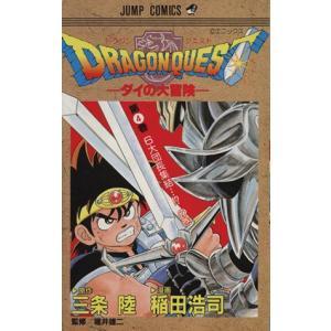 DRAGON QUESTダイの大冒険(4) 6大団長集結…!?の巻 ジャンプC/稲田浩司(著者)