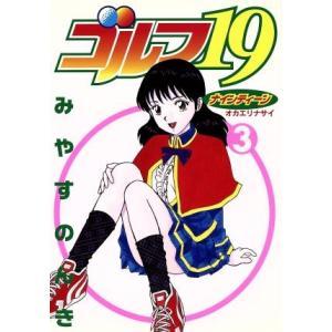 ゴルフ19(3) ヤングジャンプC/みやすのんき(著者)
