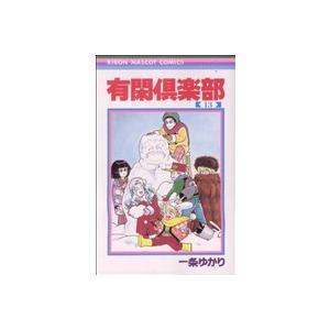 有閑倶楽部(13) りぼんマスコットC/一条ゆかり(著者)|bookoffonline
