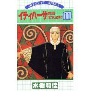 イティハーサ(11) 第四部 目に見えぬ神々 ぶ〜けC/水樹和佳(著者) bookoffonline