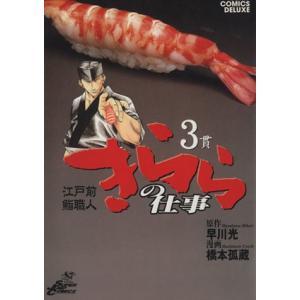 江戸前鮨職人 きららの仕事 (3) ジャンプCデラックス/橋本孤蔵 (著者)の商品画像|ナビ
