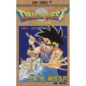DRAGON QUESTダイの大冒険(29) 超兵器招来!!!の巻 ジャンプC/稲田浩司(著者)
