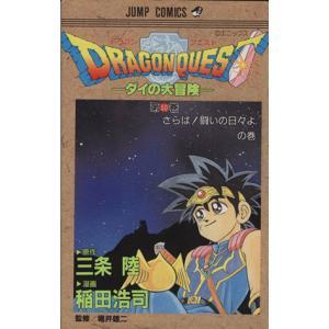 DRAGON QUESTダイの大冒険(30) さらば!闘いの日々よの巻 ジャンプC/稲田浩司(著者)