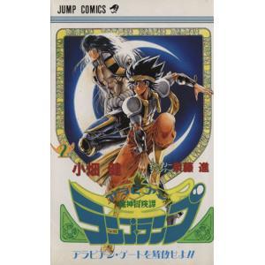 魔神冒険譚ランプ・ランプ(2) アラビアン・ゲートを解放せよ!! ジャンプC/小畑健(著者)