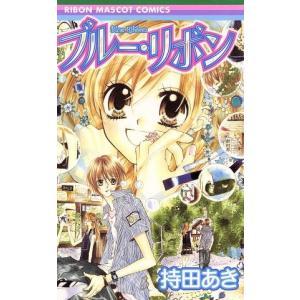ブルーリボン りぼんマスコットC/持田あき(著者)|bookoffonline