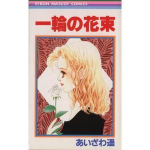 一輪の花束 りぼんマスコットC/あいざわ遥(著者)|bookoffonline