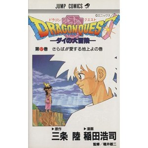 DRAGON QUESTダイの大冒険(37) さらば!!!愛する地上よの巻 ジャンプC/稲田浩司(著...