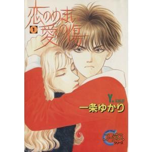 恋のめまい愛の傷(1) ヤングユーCコーラスシリーズ/一条ゆかり(著者)