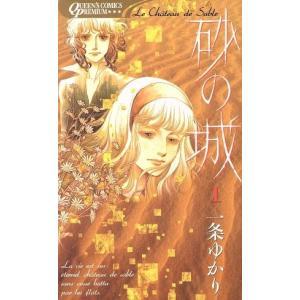 砂の城 プレミアムシリーズ(1) クイーンズC/一条ゆかり(著者)