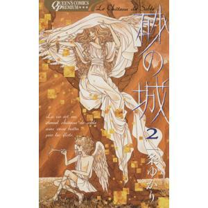 砂の城 プレミアムシリーズ(2) クイーンズC/一条ゆかり(著者)