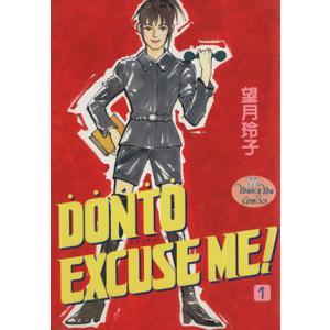 DONTO EXCUSE ME!(1) ヤングユーC/望月玲子(著者)