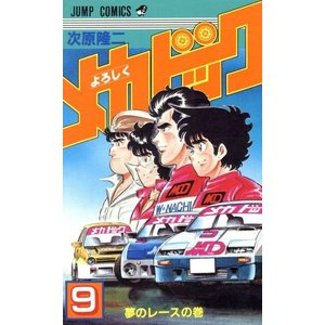 よろしくメカドック(9) ジャンプC/次原隆二(著者)|bookoffonline