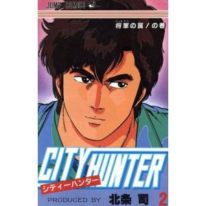 シティーハンター(2) 将軍の罠!の巻 ジャンプC/北条司(著者)