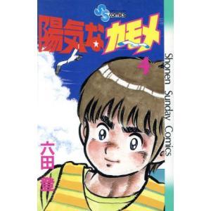陽気なカモメ(4) サンデーC/六田登(著者)|bookoffonline
