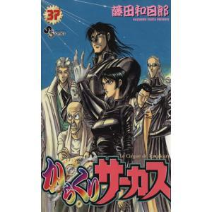 からくりサーカス (37) サンデーC/藤田和日郎 (著者)の商品画像|ナビ