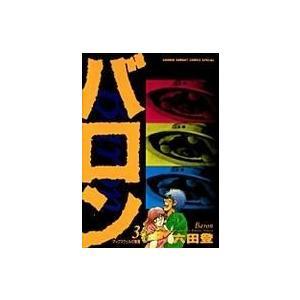 バロン(3) サンデーCSP/六田登(著者)|bookoffonline