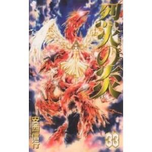 烈火の炎 (33) サンデーC/安西信行 (著者)の商品画像|ナビ