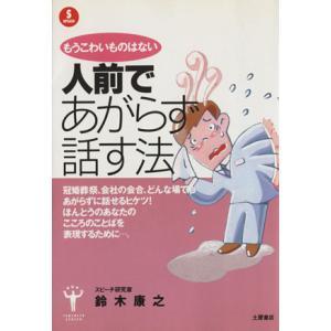 人前であがらず話す法 TSUCHIYA COMMON SENSE BOOK/鈴木康之【著】