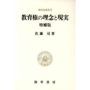 教育権の理念と現実 現代法選書19/佐藤司【著】 bookoffonline