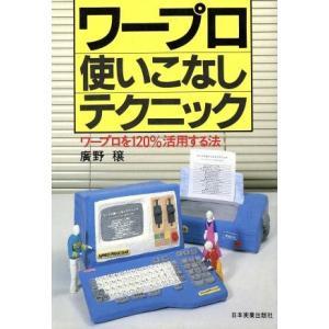 ワープロ使いこなしテクニック ワープロを120%活用する法/広野穣【著】|bookoffonline