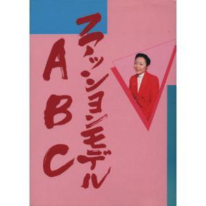 ファッションモデルABC/黒釜夕希代【著】|bookoffonline