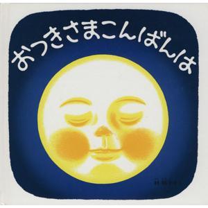 おつきさまこんばんは 福音館 あかちゃんの絵本くつくつあるけのほん4/林明子【作】