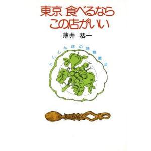 東京食べるならこの店がいい くいしんぼの味覚散歩/薄井恭一【著】