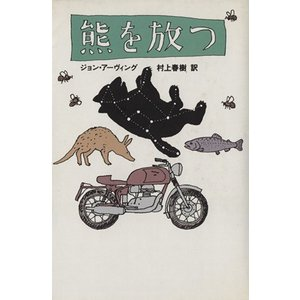 熊を放つ/ジョンアーヴィング【著】,村上春樹【訳】|bookoffonline