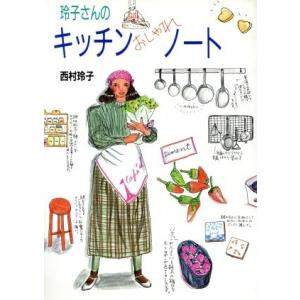 玲子さんのキッチンおしゃれノート/西村玲子【著】