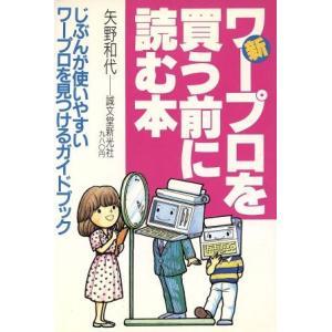 新ワープロを買う前に読む本 じぶんが使いやすいワープロを見つけるガイドブック/矢野和代【著】|bookoffonline
