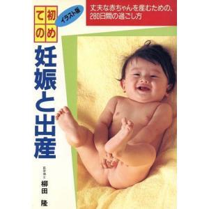 初めての妊娠と出産 丈夫な赤ちゃんを産むための、280日間の過ごし方/柳田隆【著】