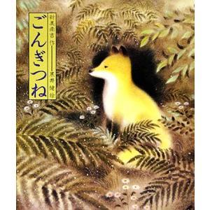 ごんぎつね 日本の童話名作選/新美南吉【著】,黒井健【画】|bookoffonline