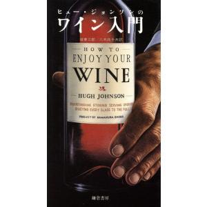 ヒュー・ジョンソンのワイン入門 ワインの何たるかを知り常にワインの愉しさを極めるために/ヒュージョンソン【著】,坂東三郎,八木尚子【訳】|bookoffonline