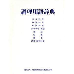 調理用語辞典/全国調理師養成施設協会(編者)