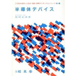 半導体デバイス 21世紀を指向した電子・通信・情報カリキャラムシリーズA‐6/松村正清(著者)